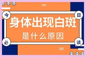 郑州西京治白研究-积极配合专家治白